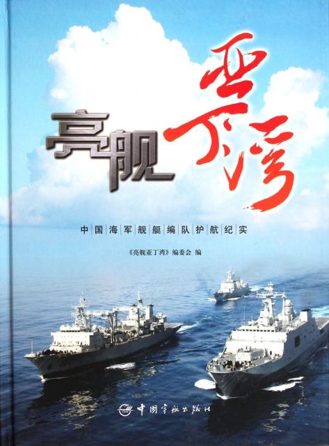 亮艦亞丁灣(中國海軍
