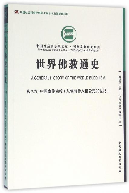 世界佛教通史(第8卷