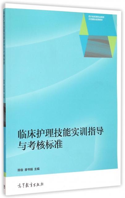 臨床護理技能實訓指導與考核標準(四川省高等職業院校示範建設成果教材)