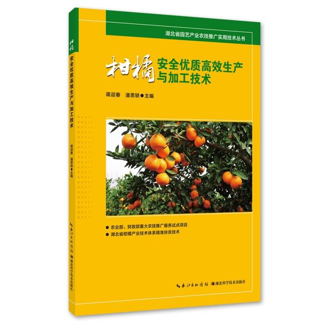 柑橘安全優質高效生產