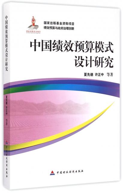中國績效預算模式設計