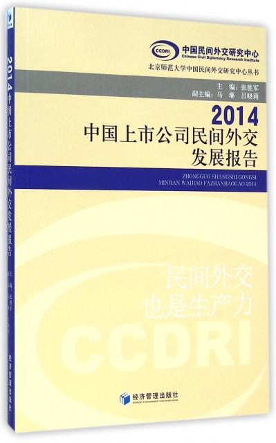 2014中國上市公司