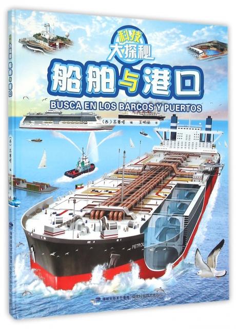 船舶與港口(精)/科技大探秘