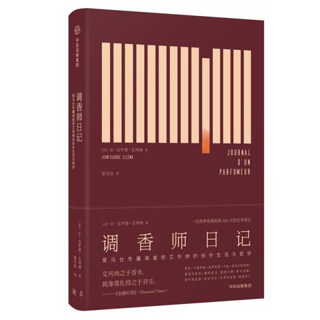 調香師日記(精)