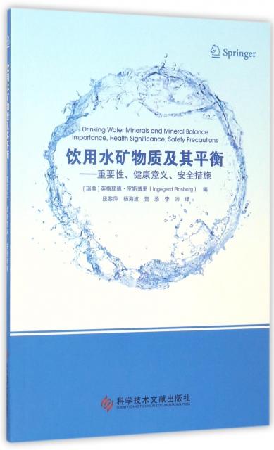 飲用水礦物質及其平衡--重要性健康意義安全措施
