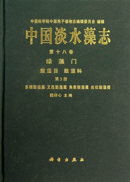 中國淡水藻志(第18卷綠藻門鼓藻目鼓藻科第3冊多棘鼓藻屬叉星鼓藻屬角星鼓藻屬絲狀鼓藻類)(精)