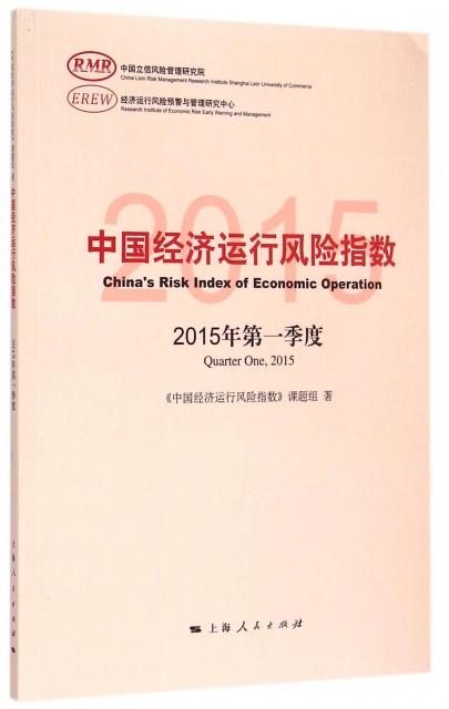 中國經濟運行風險指數