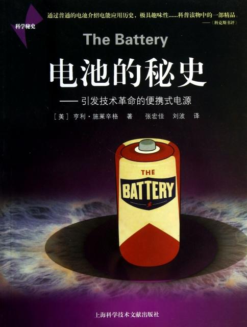 電池的秘史--引發技