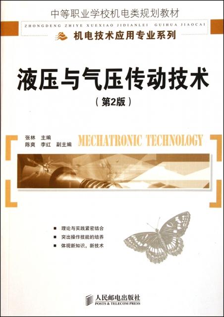 液壓與氣壓傳動技術(