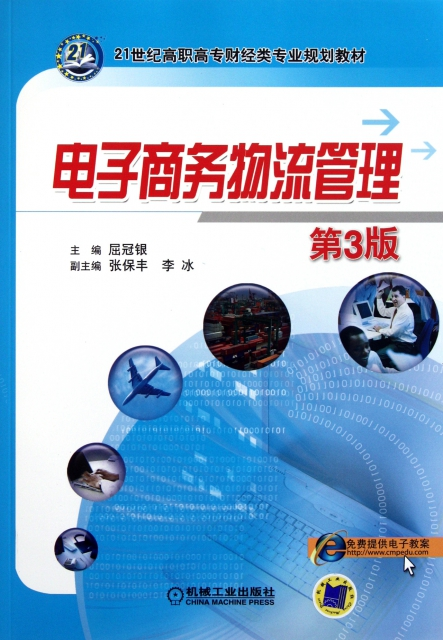 電子商務物流管理(第