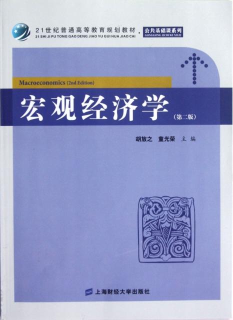 宏觀經濟學(第2版2