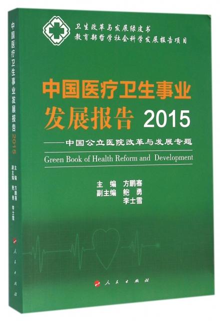 中國醫療衛生事業發展報告(2015中國公立醫院改革與發展專題)/衛生改革與發展綠皮書