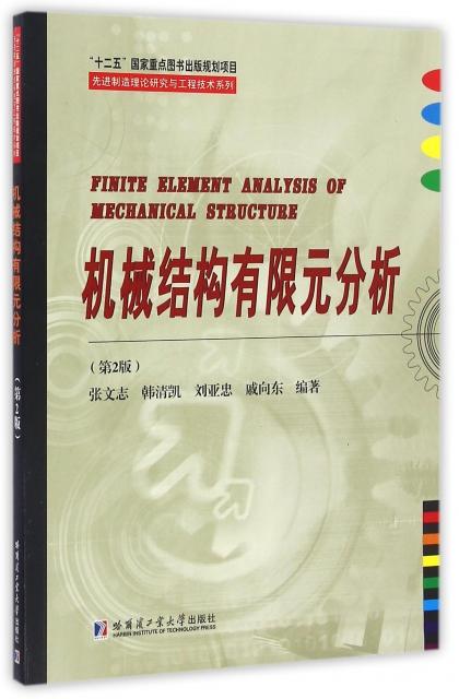 機械結構有限元分析(