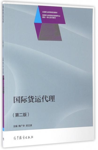 國際貨運代理(第2版