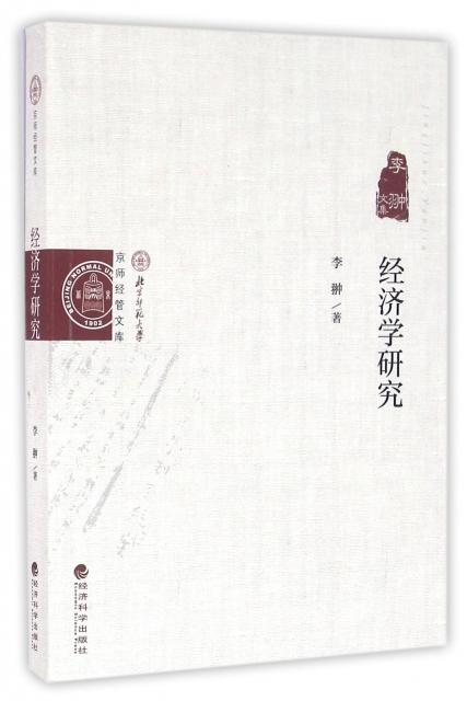 經濟學研究(李翀文集