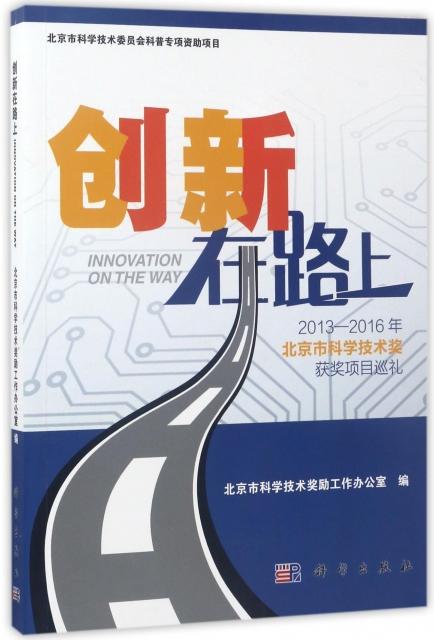 創新在路上(2013-2016年北京市科學技術獎獲獎項目巡禮)