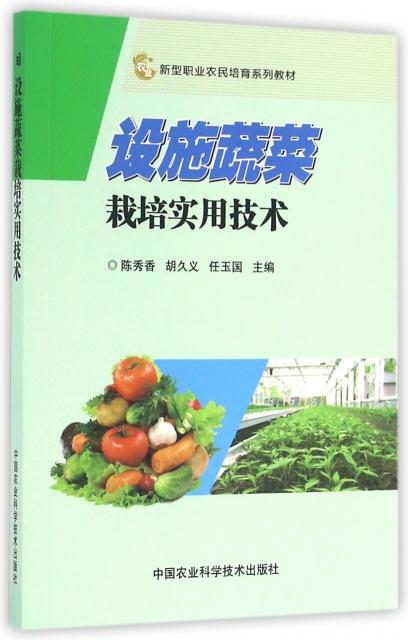 設施蔬菜栽培實用技術