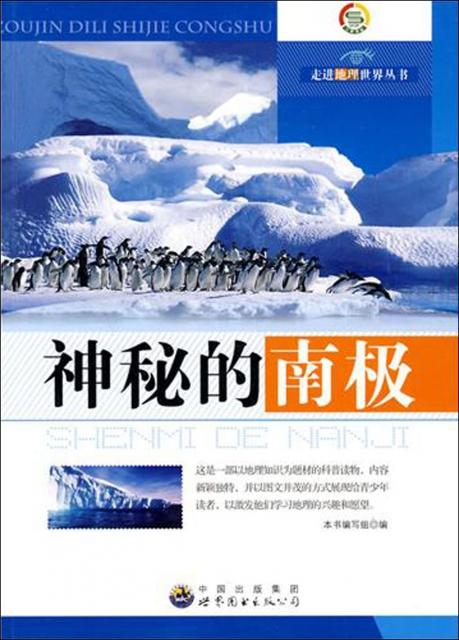 神秘的南極/走進地理