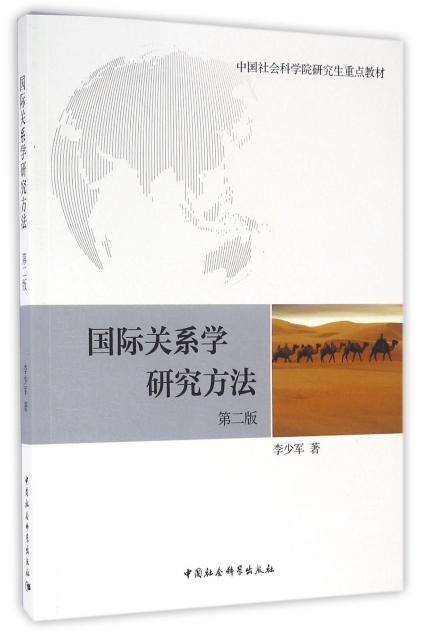 國際關繫學研究方法(