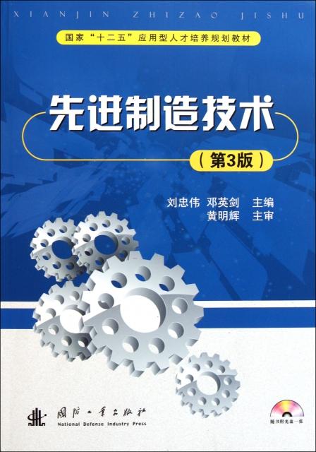 先進制造技術(附光盤第3版國家十二五應用型人纔培養規劃教材)