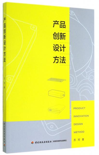 產品創新設計方法