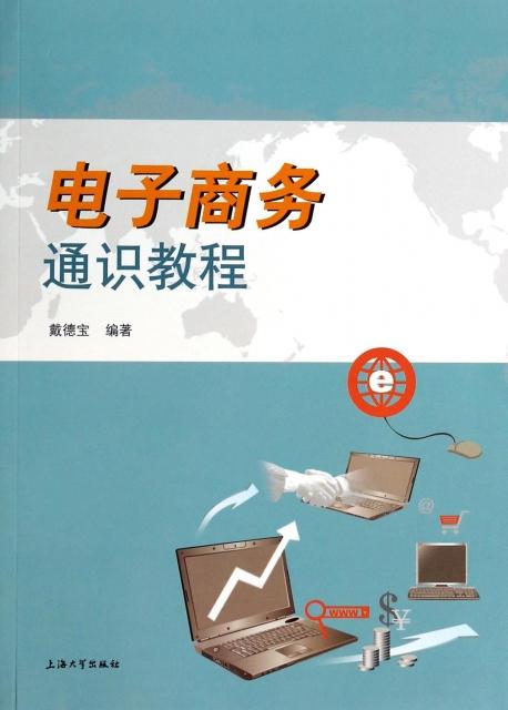 電子商務通識教程