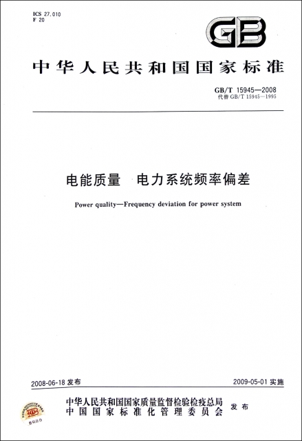 電能質量電力繫統頻率偏差(GBT15945-2008代替GBT15945-1995)/中華人民共和國國家標準