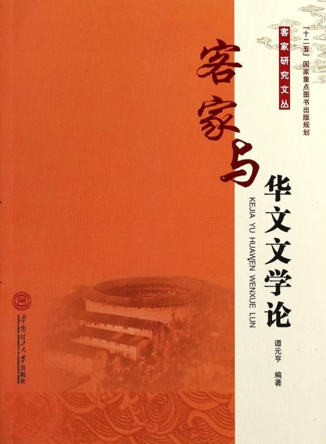 客家與華文文學論/客