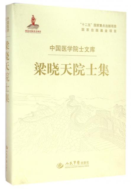 梁曉天院士集(精)/中國醫學院士文庫