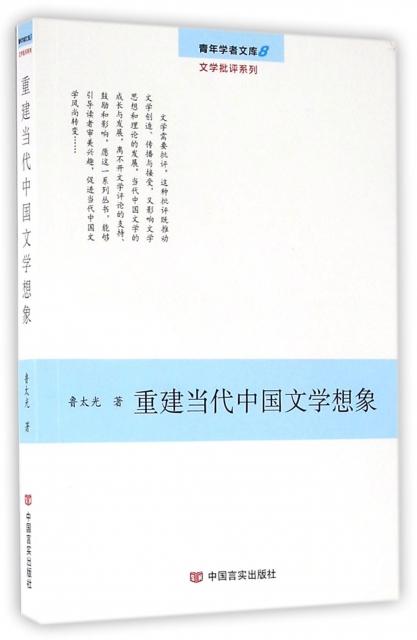 重建當代中國文學想像