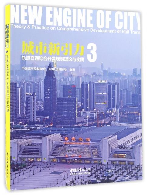 城市新引力(3軌道交