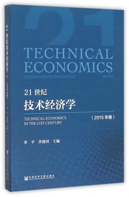 21世紀技術經濟學(