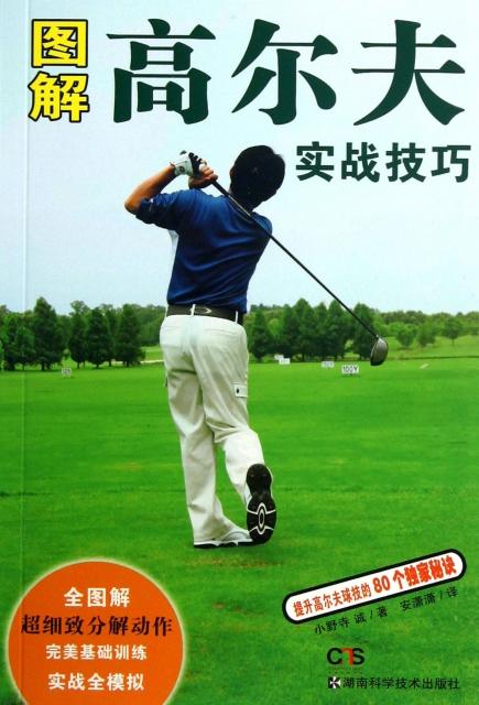 圖解高爾夫實戰技巧