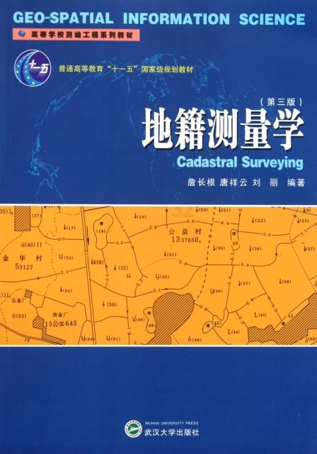 地籍測量學(第3版高
