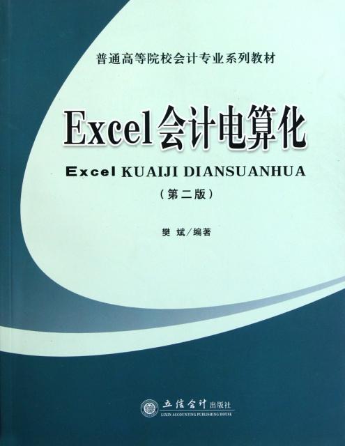Excel會計電算化
