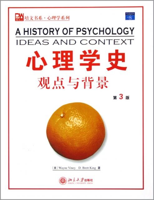 心理學史觀點與背景(