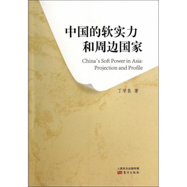 中國的軟實力和周邊國