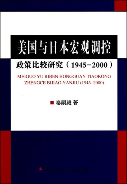 美國與日本宏觀調控政