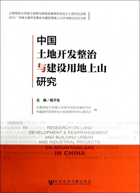 中國土地開發整治與建