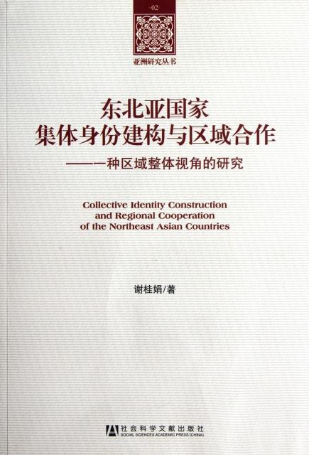 東北亞國家集體身份建