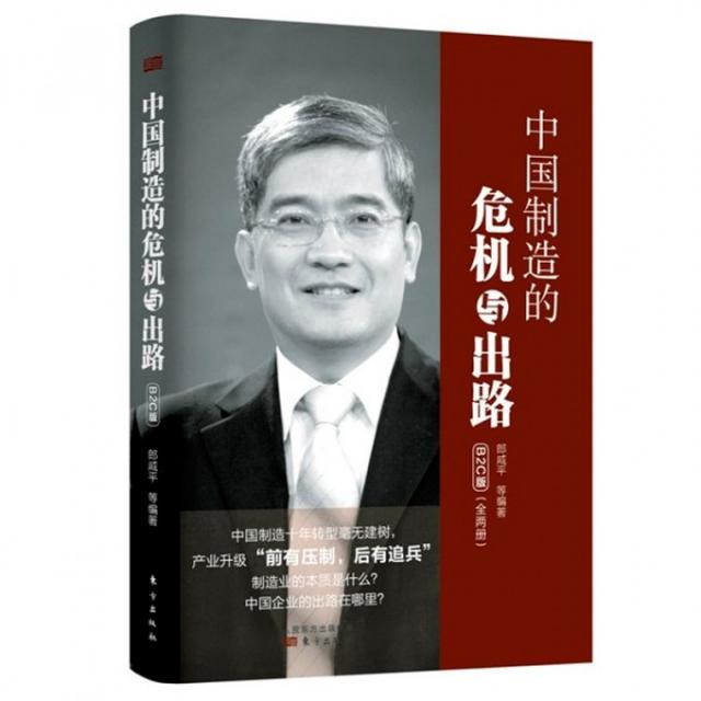 中國制造的危機與出路