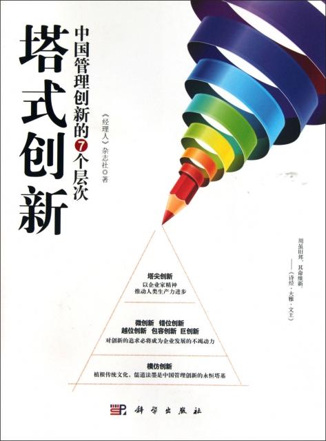 塔式創新(中國管理創