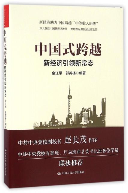 中國式跨越(新經濟引