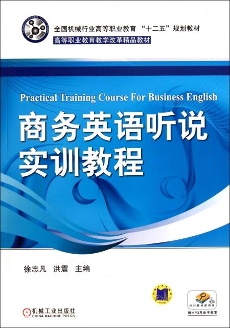 商務英語聽說實訓教程