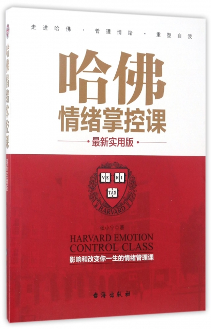 哈佛情緒掌控課(最新
