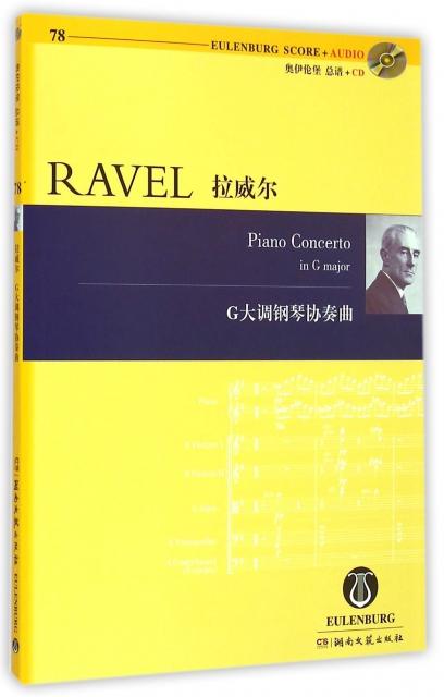 拉威爾G大調鋼琴協奏