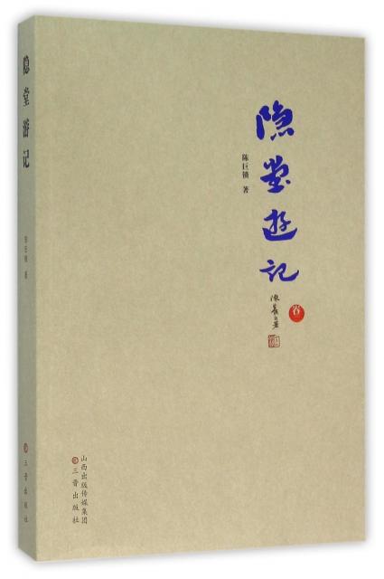 隱堂遊記(卷2)