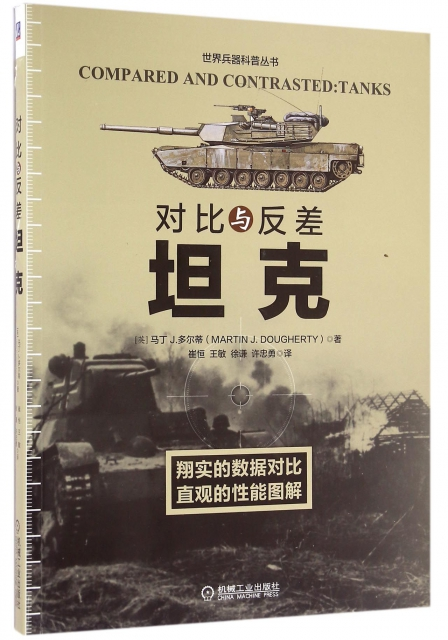 對比與反差(坦克)/