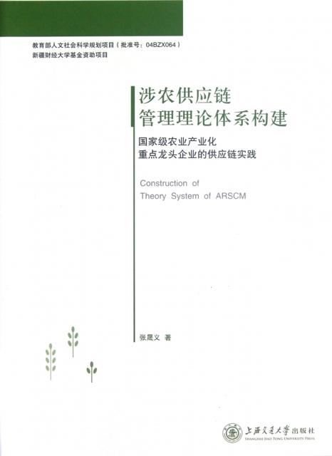 涉農供應鏈管理理論體