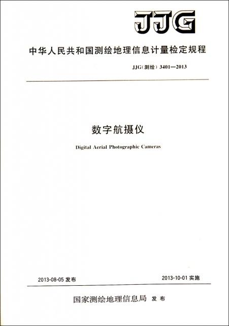 數字航攝儀(JJG測繪3401-2013)/中華人民共和國測繪地理信息計量檢定規程